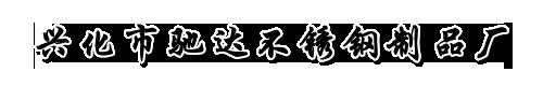 不锈钢-大理石干挂件-兴化市驰达不锈钢制品厂